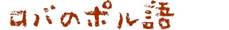 ロバのポル語